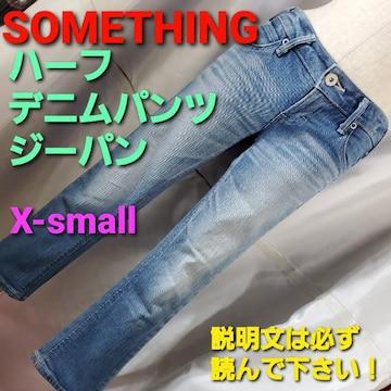★サムシング★八分丈デニムパンツ/ジーパン★X-スモール★