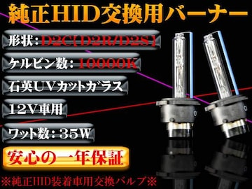 送料無料 HID バルブ D2C(D2R/D2S) 35W 10000K エムトラ