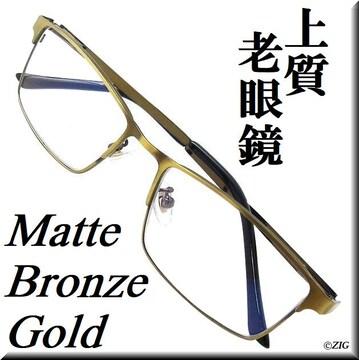 +1.0/老眼鏡/ブルーライトカット/渋めブロンズゴールド/glrm02go
