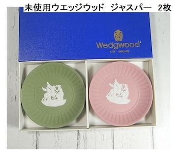 激安良品☆正規未使用ウエッジウッド ジャスパー小皿 2枚