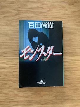 モンスター 百田尚樹 幻冬舎文庫 小説 文庫本