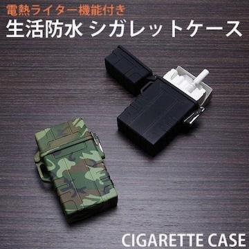 ♪M 電熱ライター機能付き 生活防水 シガーレットケース 迷彩