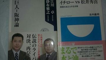 イチローvs松井秀樹・巨人ー阪神論2冊セット(送料込500円)