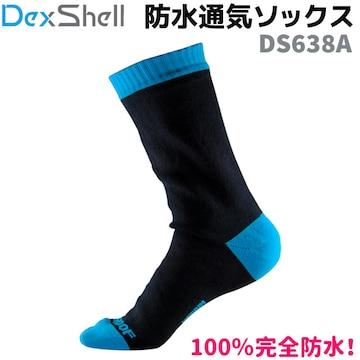 防水 ソックス DS628 クールベント ライト アクアブルー S 青 靴下DexShell