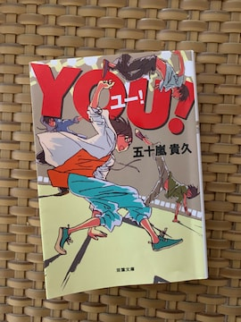 YOU! 五十嵐貴久 双葉文庫 小説