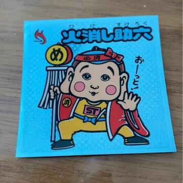 ビックリマンシール 悪魔vs天使シリーズ 火消し助六☆