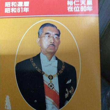 裕仁天皇在位60年奉祝記念