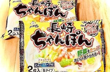 長崎ちゃんぽん2食入 × 2袋