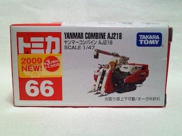 絶版トミカ��66 ヤンマーコンバイン AJ218