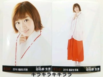 田名部生来*チームB2016年★福袋/AKB48[生写真]*2枚セット*