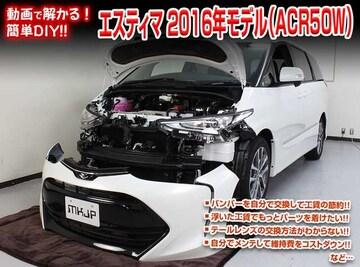 送料無料 トヨタ エスティマ 2016年モデル ACR50W メンテナン