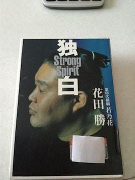 第66代横綱 若乃花 独白