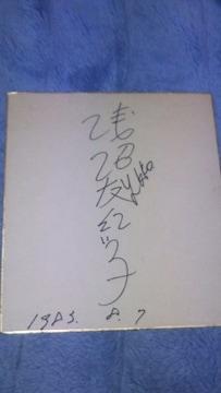サイン色紙  淺沼友紀子  1983  8   3