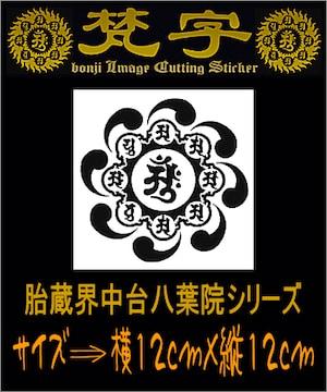■オリジナル梵字 胎蔵界中台八葉院カッティングステッカー1■