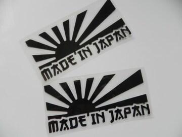 日本◆黒2枚セット価格/日章旗Rising Sun Flag旭日旗
