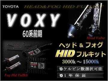 限定◆VOXY ヴォクシー 60系前期/ヘッド&フォグHIDセット
