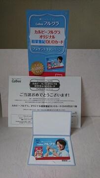 懸賞当選☆Calbeeカルビーフルグラオリジナル相葉雅紀QUOカード500円分�A嵐