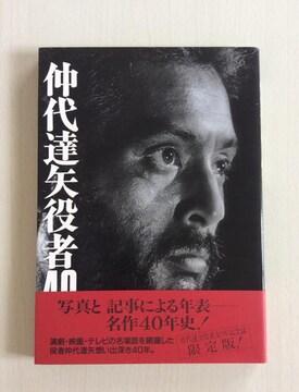 サイン本『仲代達矢・役者40年』‼
