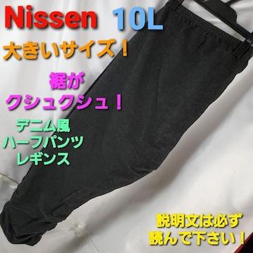 大きいサイズ★ニッセン★デニム風ハーフパンツ/レギンス★10L★