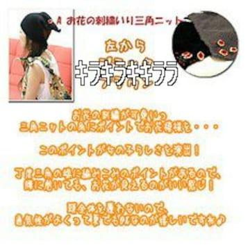 《New》ヒッピー*フラワー(花)刺繍・三角ニット★腰巻きにもgood<ブラウン>