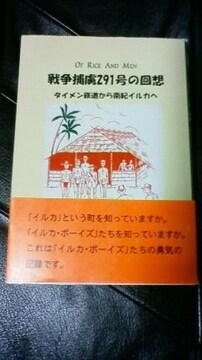 戦争捕虜291号の回想 三重大学出版会