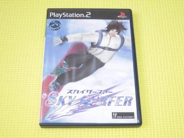PS2★即決★スカイサーファー★箱説付★スポーツ