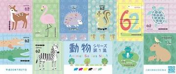 動物シリーズ第1集 62円切手 リス ワニ カピバラ ウミガメ