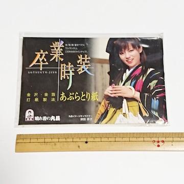 深田恭子 あぶらとり紙 晴れ着の丸昌 成人式 卒業式