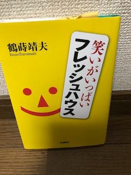 笑いがいっぱいフレッシュハウス本(定価1800円+税)