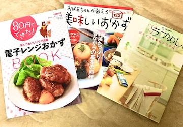 お料理本3冊セット◎レシピ◎おかず