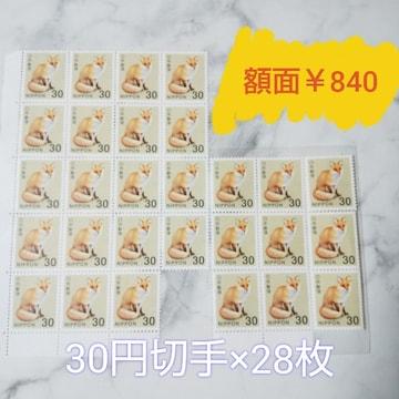 切手【額面840円】 バラ 普通切手 30円×28枚★未使用