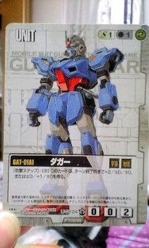 ガンダムウォー【U-S124/ダガー】