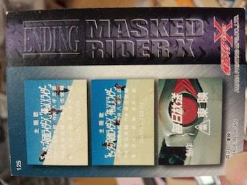 トレカ!仮面ライダーX【オープニング・エンディングカード】