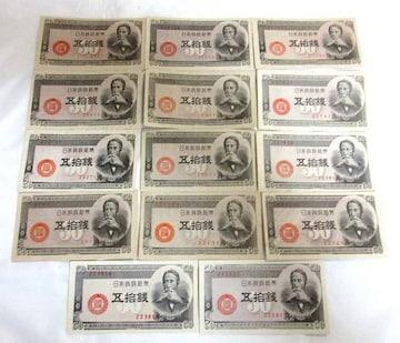 紙幣 日本政府紙幣 五拾銭 14枚 板垣退助