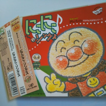 CDアンパンマンにこにこソングス☆送料無料
