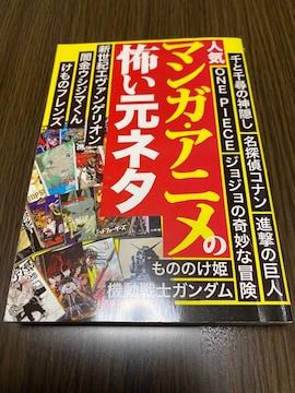 人気マンガ・アニメの怖い元ネタ