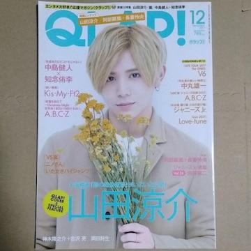 QLAP!2017年12月号山田涼介King&Prince中島健人知念Kis-My-Ft2