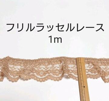 フリル ラッセルレース 薄茶色 4cm幅 1m ハンドメイド ベージュ