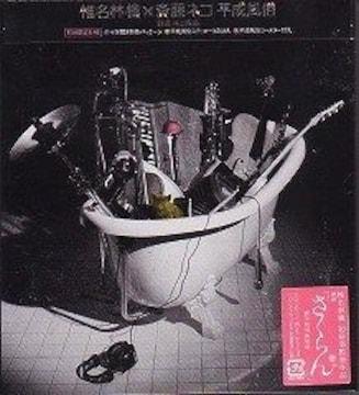 椎名林檎(東京事変)★平成風俗★初回限定仕様盤★未開封