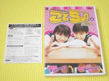 DVD★即決★松浦亜弥&藤本美貴★ことミック大辞典 上