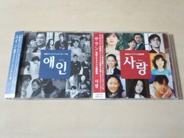 CD「エイン」「サラン」韓国TVドラマテーマ集&主題歌集2枚セット