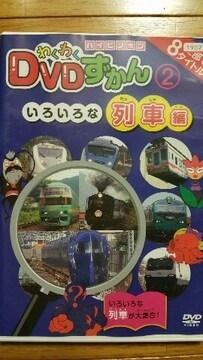 DVD!【わくわくDVD図鑑・いろいろな列車編】