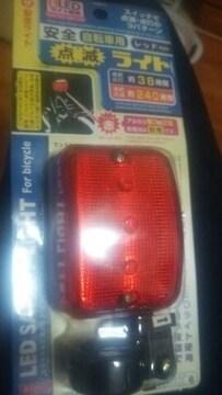 ★安全 自転車用 点滅 ライト LED 3パターン 新品未使用●