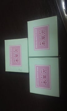 自然石鹸『本草方』20g   3個セット
