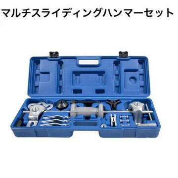 マルチスライディング ハンマー セット6006 [34168]