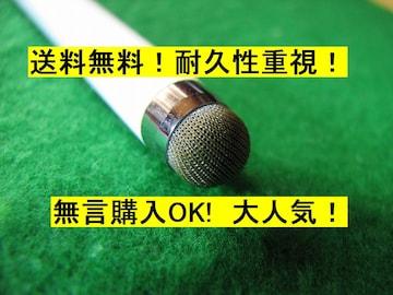 送料無料★耐久性重視★スマホタッチペン★ホワイト白★新品