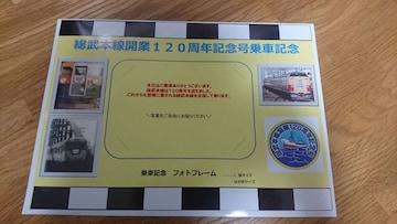 総武本線120周年記念号 乗車記念グッズ 鉄道 限定品 千葉