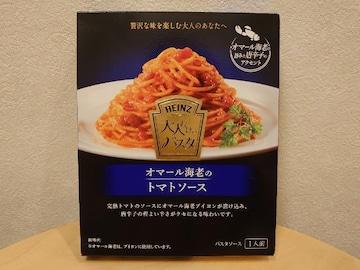 ハインツ★大人むけのパスタ(オマール海老のトマトソース)レトルトパスタソース