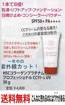 1本で6役HSCコラーゲンプラチナム CCクリーム