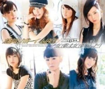 初回限定盤【雄叫びボーイ WAO!/Berryz工房】CD
